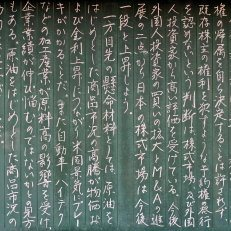 Japanese characters written on a green wall.